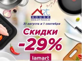 Lamart - СКИДКИ -29%