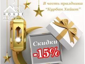 C 29 по 30 июля - СКИДКИ -15%