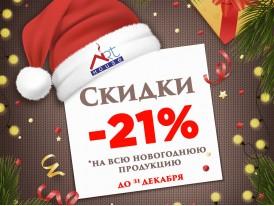 СКИДКИ на всю НОВОГОДНЮЮ КОЛЛЕКЦИЮ 21%!