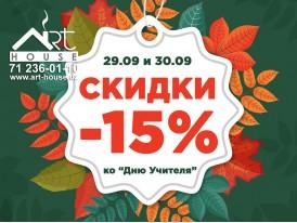 ТОЛЬКО ДВА ДНЯ -  СКИДКИ -15%