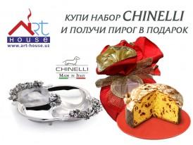 Купите Chinelli и получите пирог-панеттоне в подарок